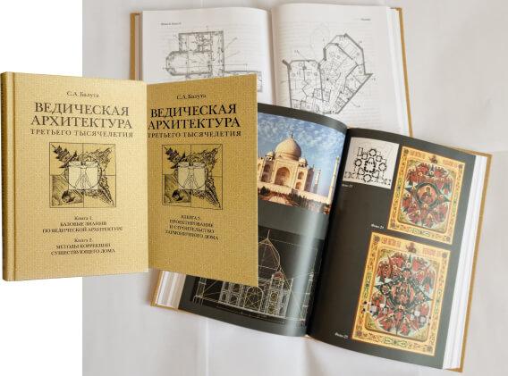 Книги по Ведической архитектуре